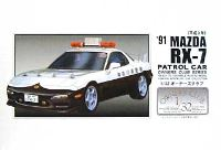 RX-7 高速パトカー仕様 (平成3年)