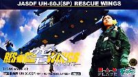 UH-60J (SP) 空へ-救いの翼 RESCUE WINGS -