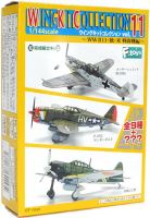 F TOYSウイングキット コレクションウイングキットコレクション Vol.11 WW2 日・独・米 戦闘機編