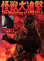 ホビージャパン HOBBY JAPAN MOOK 怪獣大進撃 The Modeling of GODZILLA