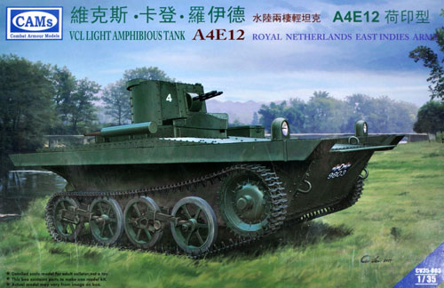 VCL ビッカーズ 水陸両用軽戦車 A4E12 王立オランダ東印度陸軍仕様 プラモデル (CAMs 1/35 AFV No.CV35-003)&nbsp商品画像