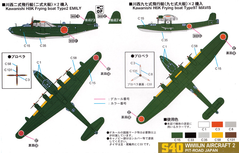 WW2 日本海軍機 2 プラモデル (ピットロード スカイウェーブ S シリーズ No.S-040)&nbsp商品画像_1