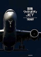 双発ワイドボディ JET TRENDY (WIDE-BODY TWIN JET AIRLINERS STORY)