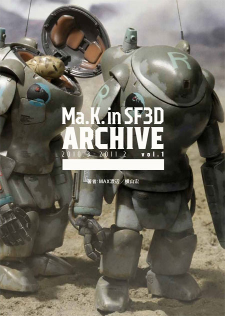 Ma.K. in SF3D Archivieren 2010.3-2011.2 Vol.1 本 (ホビージャパン マシーネン クリーガー No.1660-5) 商品画像
